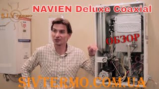 Газовый котел NAVIEN Deluxe Coaxial (ОБЗОР)