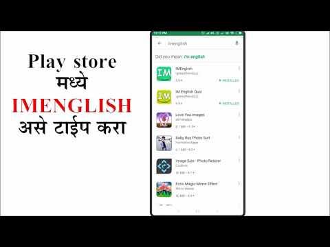 Im English English Grammar In Marathi Aplikacije Na