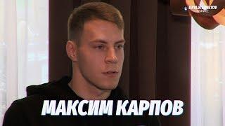 Максим Карпов: Буду рад играть за «Крылья» и развиваться