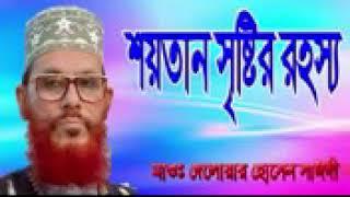 শয়তান সৃষ্টির রহস্য মাওলানা দেলোয়ার হোসেন সাঈদী ওয়াজ মাহফিল।।Bangla Waz Delwar Hossain Saidi
