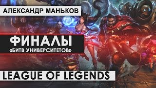 Финалы «Битв университетов»  League of Legends