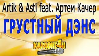 Artik & Asti feat. Артем Качер | Грустный дэнс | Караоке