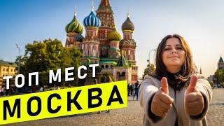 Фото МОСКВА | Основные достопримечательности Москвы, за 2 дня | Что посмотреть в Москве за 2 дня