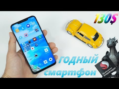 Царь МОБИЛА за 130$, 6/128, Snapdragon 710! Xiaomi заменитель?
