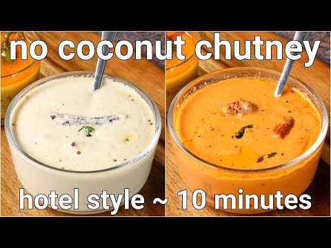 no coconut chutney recipes for idli & dosa | 2 ways chutney without coconut – whie