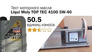 Маслотест #6. Liqui Moly Top Tec 4100 5W-40. Тест масла