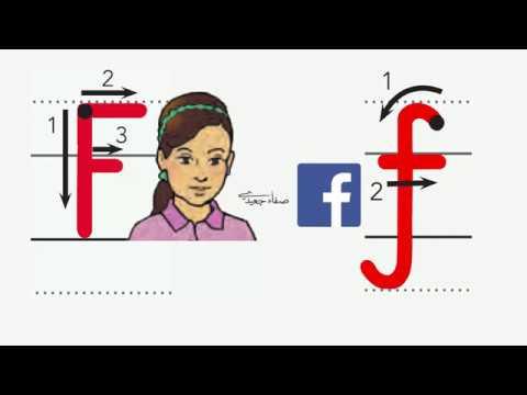 F f اسم وصوت ورسم الحرف