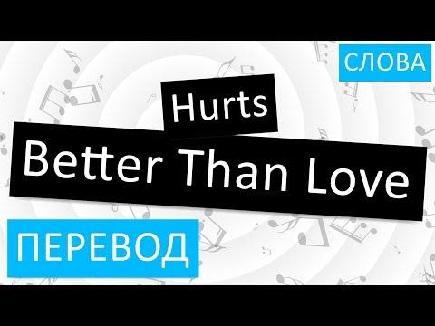 Hurts - Better Than Love Перевод песни На русском Слова Текст