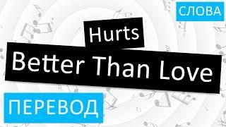 Скачать Hurts Better Than Love Перевод песни На русском Слова Текст