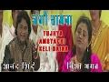 Download TUJHYA AMBYACHI KELI DAINA - DOGHAAT WATOON KHAU (SAWAL JAWAB) || T-Series Marathi MP3 song and Music Video