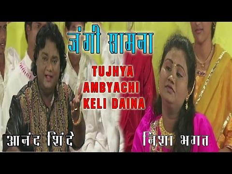 TUJHYA AMBYACHI KELI DAINA - DOGHAAT WATOON KHAU (SAWAL JAWAB) || T-Series Marathi