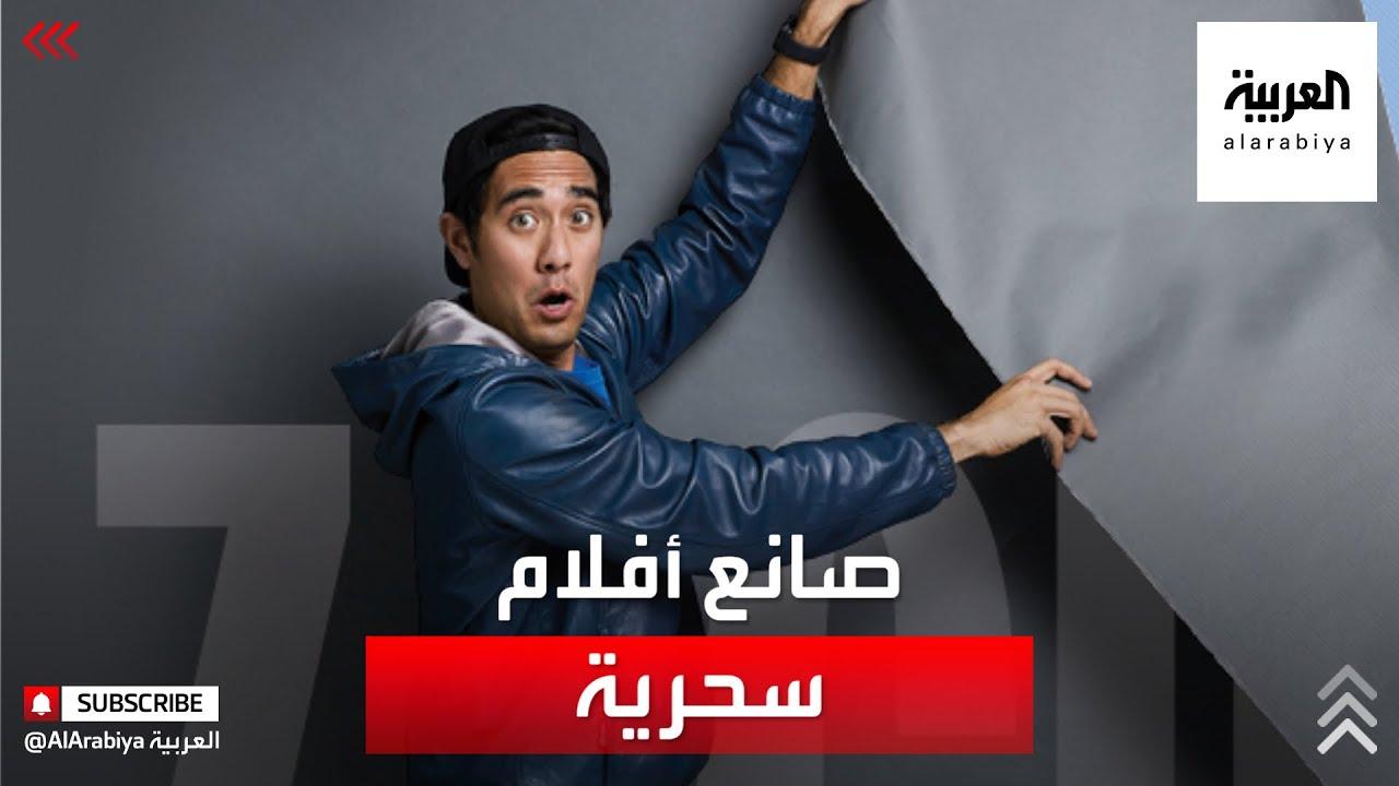 يصنع الفشار بهاتفه.. قصة ساحر يتابعه 92 مليوناً  - نشر قبل 2 ساعة