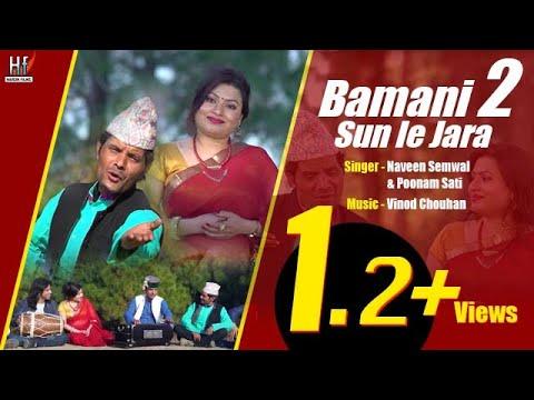 Bamani 2 Sun le Jara