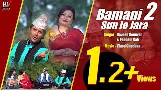 Bamani 2 Sun le Jara Video Song #Garhwal_New_Song_2019 || Naveen Semwal || Poonam Sati