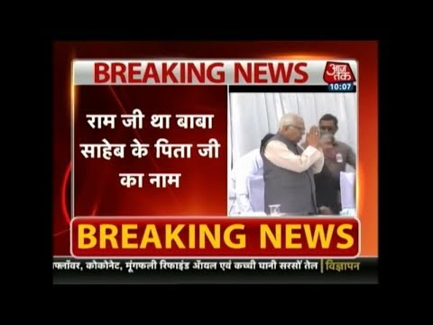 Breaking News | Baba Saheb Ambedkar's Name To Be Changed To Dr Bhimrao Ramji Ambedkar In UP
