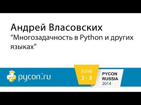 Image from Многозадачность в Python и других языках