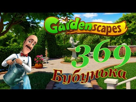 GardenScapes Level 369 Walkthrough