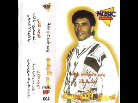 Samir Etounsi ya dhalma