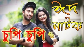 Cupi Cupi - Bangla Eid Natok 2016 - HD - ft. Sabnam Faria
