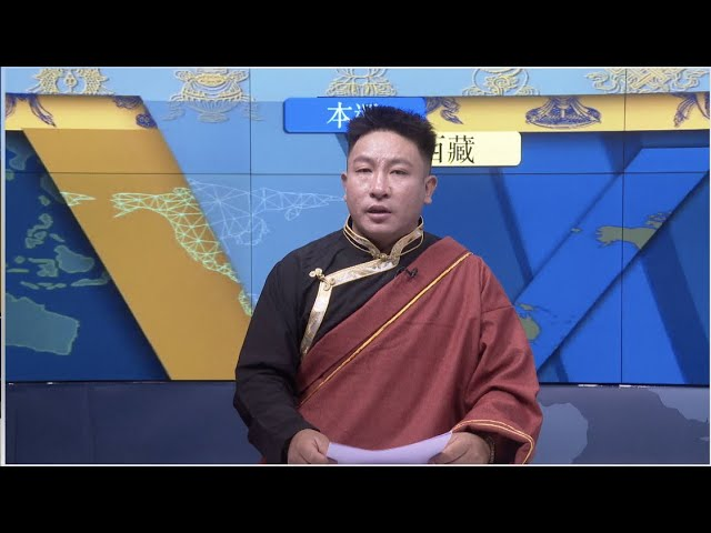 《本週西藏》第237期 2021年5月29日 Tibet This Week: Chinese