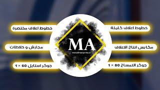 الشركة المصرية MA للتجارة والصناعة