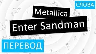 Metallica Enter Sandman Перевод песни на русский Текст Слова