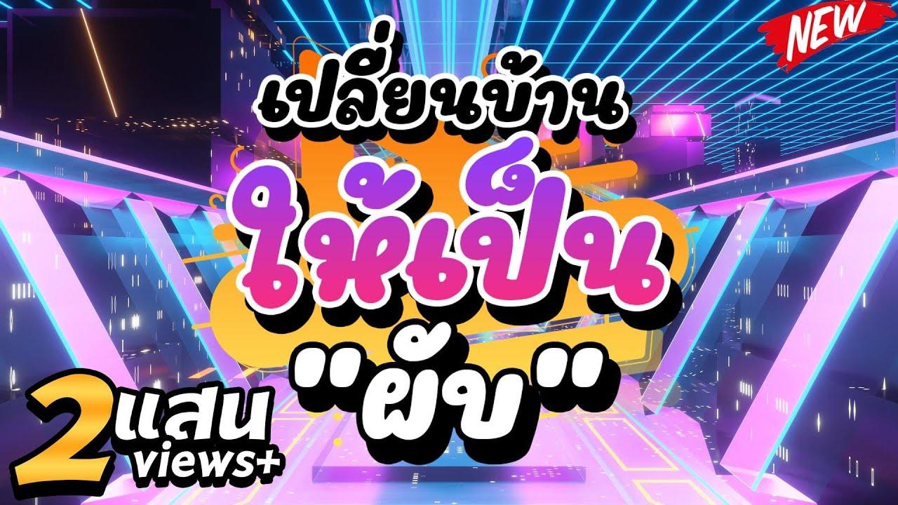★เปลี่ยนบ้าน ให้เป็นผับ★ เบสแน่นโคตรมันส์!!🔥   DJ PP THAILAND REMIX