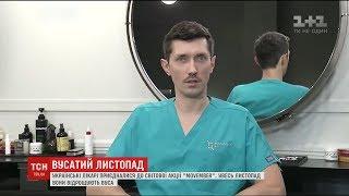 Лікарі відкрили 'вусатий листопад', присвячений інформації про найпоширенішу чоловічу онкологію