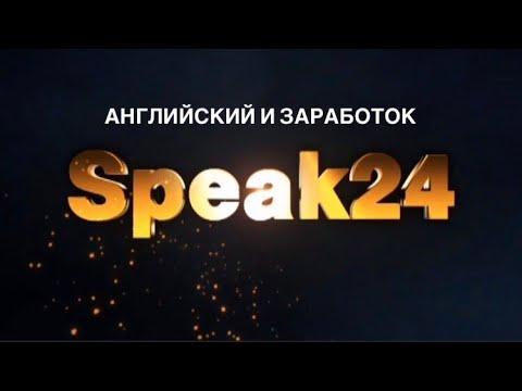 Английский и заработок Speak24
