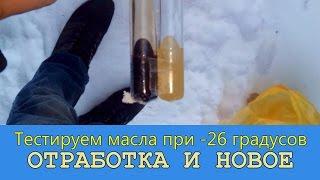тестируем новое и отработанное авто масло для двигателя на морозе | Алексей Третьяков(В этом видео я проверяю отработанное масло на предмет тякучасти в минус 26 градусов. Официальный сайт -..., 2015-11-19T02:02:28.000Z)