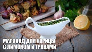 Маринад для курицы с лимоном и травами — видео рецепт