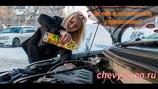 видео Замена масла в механической коробке передач Шевроле Авео. Замена масла шевроле авео в мкпп