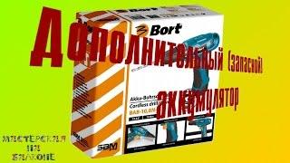 Запасной (дополнительный) аккумулятор для шуруповерта Bort BAB-10.8N-Li(, 2016-09-14T20:16:18.000Z)