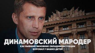Как бывший чиновник обладминистрации воровал у ваших детей / Кнопки Харьков