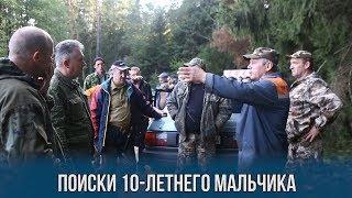 Поиски 10-летнего мальчика в Беловежской Пуще