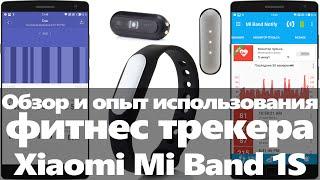 Обзор и опыт использования фитнес трекера Xiaomi Mi Band 1S Pulse(Обзор Xiaomi Mi Band 2 и Mi Band notify & fitness: как похудеть быстро: https://youtu.be/iQHef0HkoTA Сегодня поговорим о фитнес браслете..., 2016-05-21T13:14:35.000Z)