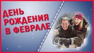❀❀❀Видео открытка С ФЕВРАЛЬСКИМ ДНЕМ РОЖДЕНИЯ Красивое поздравление рожденным в феврале