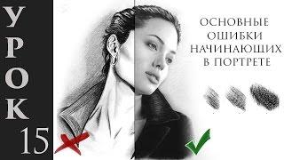Самые популярные ошибки начинающих в портрете и как их исправить!