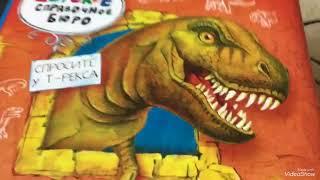 Обзор книг про динозавров.