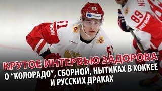 Главный русский крушитель НХЛ. Онлайн с Еронко, Зислисом и Задоровым