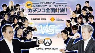 Overwatch (JP) - Team Square Enix VS Team Sony Interactive Entertainment