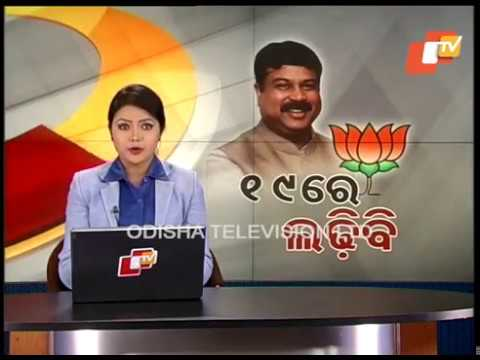 Will Contest 2019 Elections From Odisha Dharmendra Pradhan
