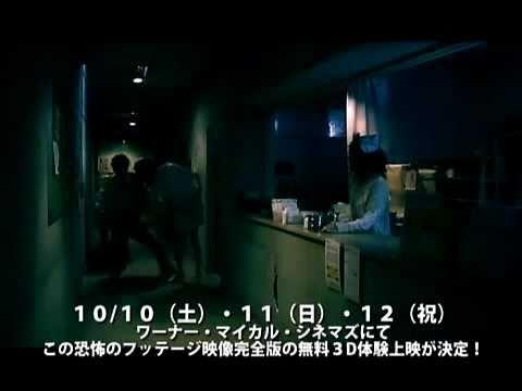 映画 「戦慄迷宮 3D」 Shock Labyrinth 3D in ベネチア映画祭