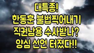 대특종! 한동훈 불법찍어내기! 사전 모의했나?(20.8.6.)