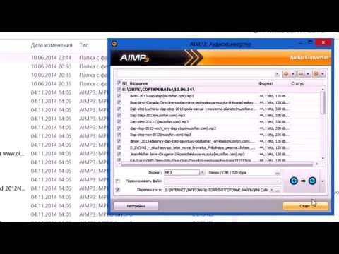 AIMP 3 (Редактор ТЕГов)