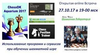 Шахматная Лаборатория: Использование программ и сервисов при обучении шахматам
