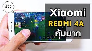 รีวิวยับ Xiaomi Redmi 4A โหดสุด คุ้มมาก ราคาไม่เกิน 4,000