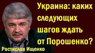 Ростислав Ищенко - Укpaинa: кaкиx cлeдующиx шaгoв ждaть oт Пopoшeнкo?
