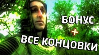 Все концовки сталкер! All endings S.T.A.L.K.E.R