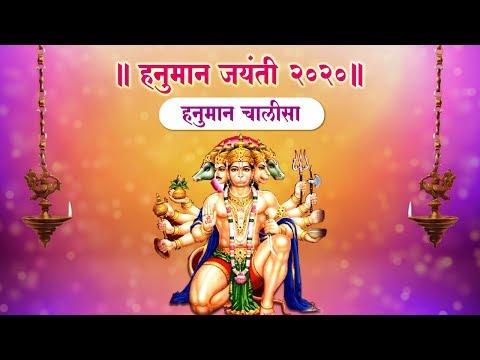Hanuman Jayanti Special HANUMAN CHALISA | हनुमान चालीसा | हनुमान जयंती २०२०